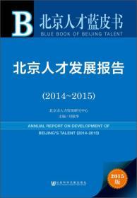 北京人才蓝皮书:北京人才发展报告(2014~2015)