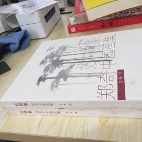 妙禅集  两册合售