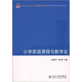 新视野教师教育丛书·学科课程与教学系列:小学英语课程与教学论