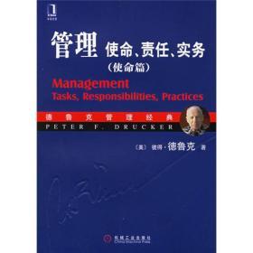 送书签lt-9787111188469-德鲁克管理经典:管理:使命、责任、实务(使命篇)