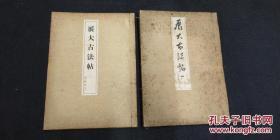 《展大古法帖第一第二卷 圣教序》2厚册全,昭和10年(1935)中央书道协会出版