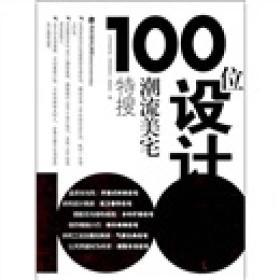 100位设计师潮流美宅特搜