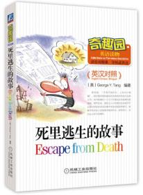 奇趣园英语读物:死里逃生的故事(英汉对照)