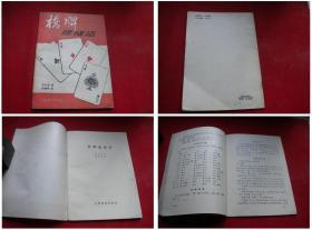 《桥牌速成法》,32开苏朴逊著,人民体育1985.5出版,5085号,图书