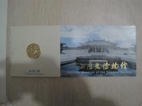 陕西历史博物馆纪念门票,纪念币