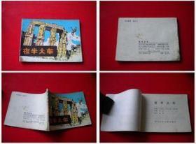 《夜半火车》。四川1985.3一版一印23万册8品,7596号,外国连环画