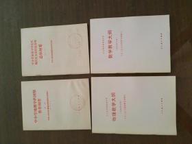 中小学加强中国近代现代史及国情教育的总体纲要初稿、中小学地理学科国情教育纲要初稿