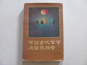 中国古代哲学与自然科学