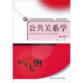 公共關系學(第2版)/21世紀高等繼續教育精品教材·市場營銷系列
