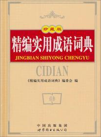 正版精编实用成语词典(修订版)ZB9787510003219
