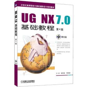 UG NX7.0基础教程(第4版)(赠光盘) 江洪二手 机械工业出版社 9787