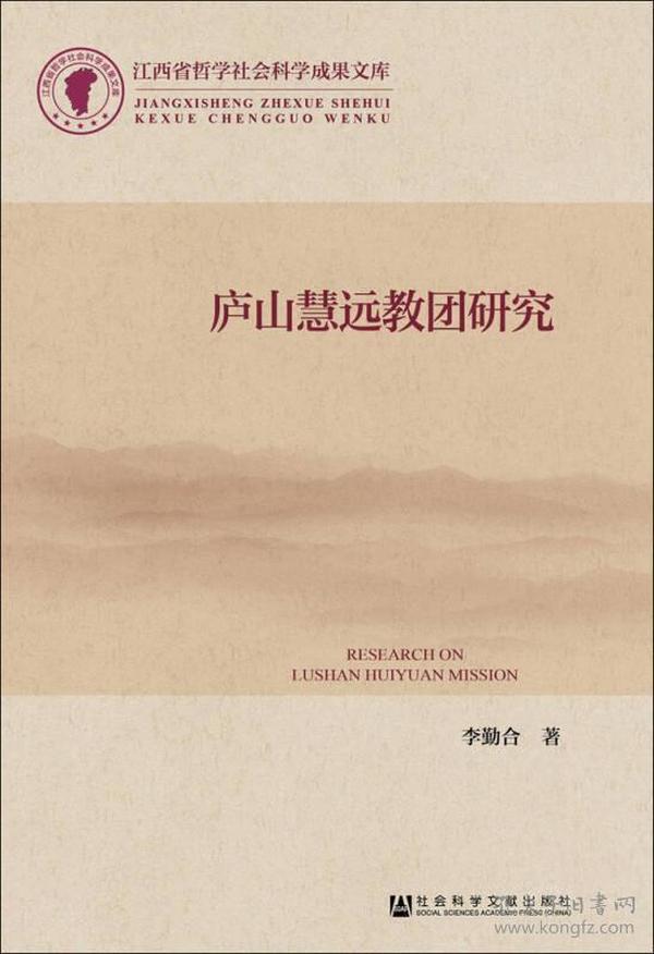 庐山慧远教团研究