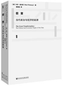 甲骨文丛书·巨变:当代政治与经济的起源