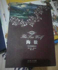 世界文学名著典藏:海狼(全译插图本)