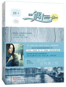 北京遇上西雅图之不二情书 薛晓路 焦华静 现代出版社 9787514332728