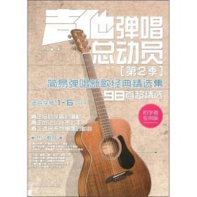 吉他弹唱总动员(第2季):简易弹唱新歌经典精选集(初学者专用版)