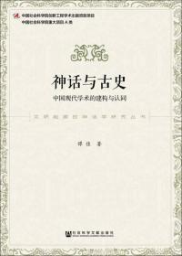 神话与古史:中国现代学术的建构与认同