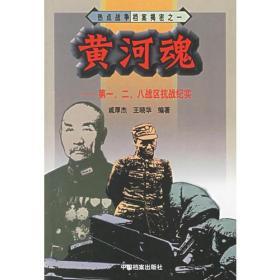 热点战争档案揭密之一:黄河魂:第一、二、八战区抗战纪实
