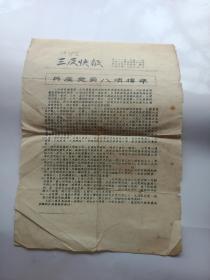 三反快报(单面印刷 见图 包邮)