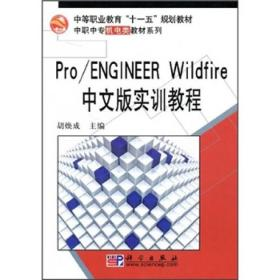 """中等职业教育""""十一五""""规划教材·中职中专机电类教材系列:Pro/ENGINEER Wildfire中文版实训教程"""
