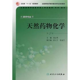 人民卫生出版社 天然药物化学(第二版第2版) 吴立军 9787117090513