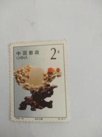 邮票1992-16 花好月圆(4-4)T 1枚(面值2元)