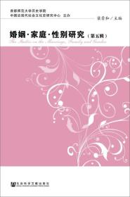 婚姻.家庭.性别研究(第五辑)