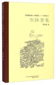 历朝通俗演义:太祖登基(插图版)