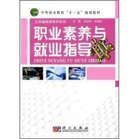 """中等职业教育""""十一五""""规划教材·公共基础课教材系列:职业素养与就业指导"""