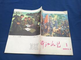 1975年--《浙江文艺》创刊号  总第一期