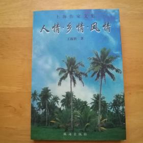 上海作家文集 人情 乡情 风情 作者签赠友人
