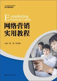 网络营销实用教程/21世纪高职高专规划教材·电子商务系列