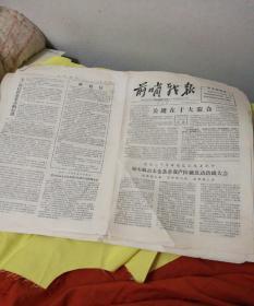 文革小报,前哨战报,8开4版