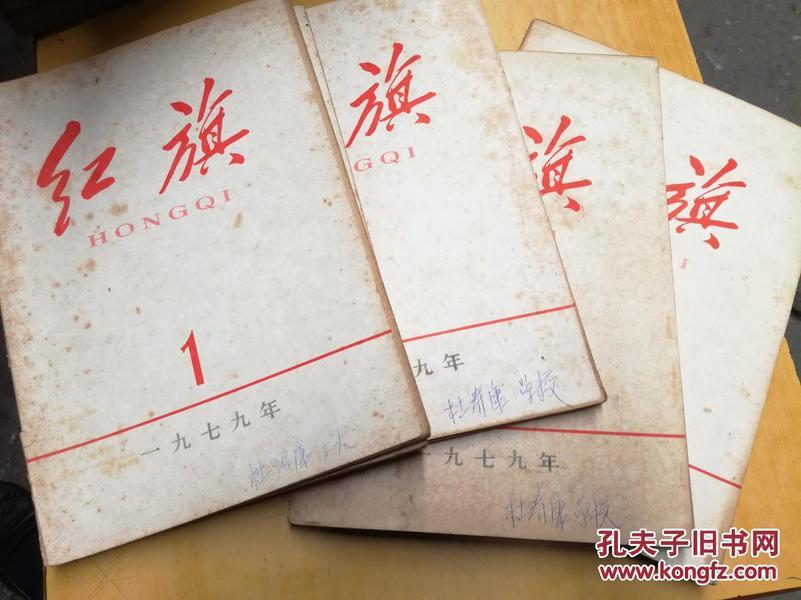 红旗   1979 年  1- 11期  缺第8期  10本合售