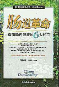 肠道革命--保障肠内健康的6大环节 中国华侨出版社9787801207548