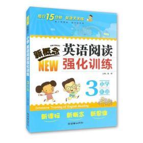 新概念英语阅读强化训练小学3年级