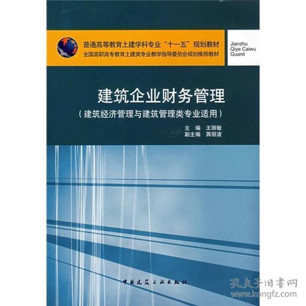 建筑企業財務管理(建筑經濟管理與建筑管理類專業適用)