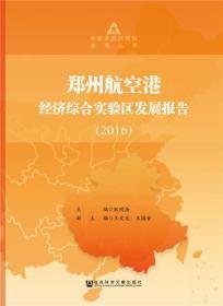 郑州航空港经济综合实验区发展报告