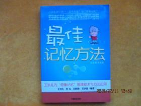 """最佳记忆方法:王洪礼的""""奇象记忆""""思维技术与方法"""