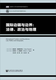 国际边疆与边界:法律、政治与地理