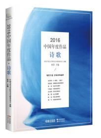 2016中国年度作品.诗歌