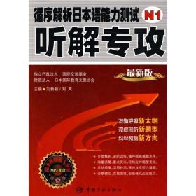 9787802187351-ms-循序解析日本语能力测试N1听解专攻