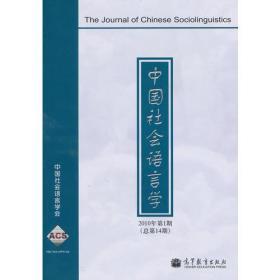 中国社会语言学 2010年第1期 (总第14期)