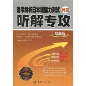9787802187344-ms-循序解析日本语能力测试N2听解专攻