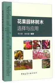 花果园林树木选择与应用