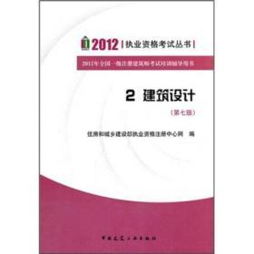 2012 执业资格考试丛书  2建筑设计  第七版