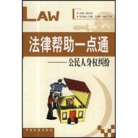 法律帮助一点通(公民人身权纠纷)