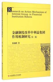 金融制度改革中利益集团作用机制研究 第2版