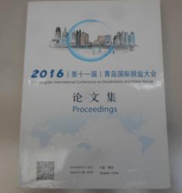 2016(第十一届)青岛国际脱盐大会  论文集