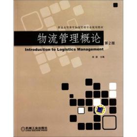 物流管理概论(第2版)